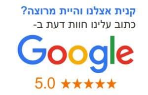 Googel Reviews 1