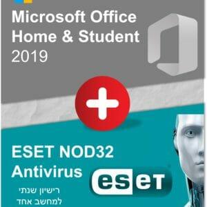 Bundle OfficeHS2019NOD32